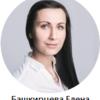 Башкирцева Алёна Александровна