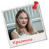 Хроменко Кристина